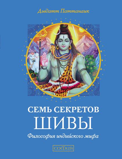 Семь секретов Шивы - cover
