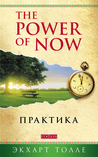 The Power of Now Практика - cover