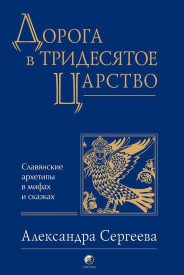 Дорога в Тридесятое царство - Славянские архетипы в мифах и сказках - cover