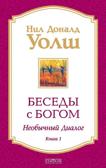Беседы с Богом Книга 1 - Необычный диалог - cover