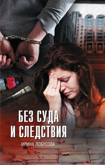Без суда и следствия (Bez suda i sledstvija) - cover