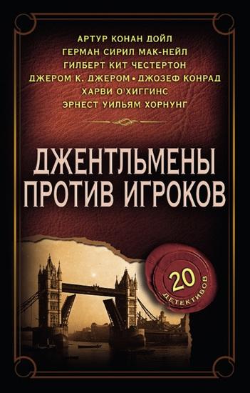 Джентльмены против игроков (Dzhentl'meny protiv igrokov) - cover