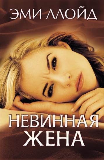Невинная жена (Nevinnaja zhena) - cover