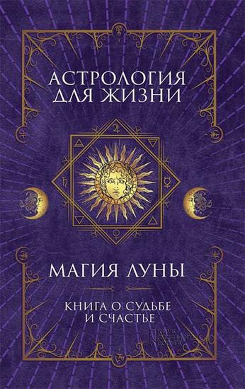 Астрология для жизни Магия Луны (Astrologija dlja zhizni Magija Luny) - cover