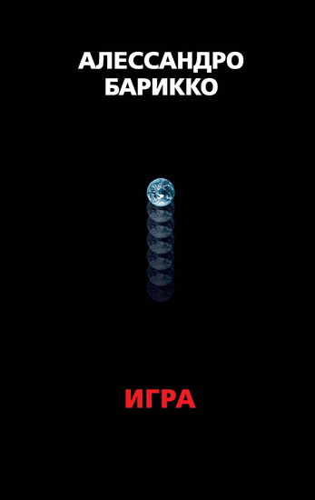 The Game Игра - cover