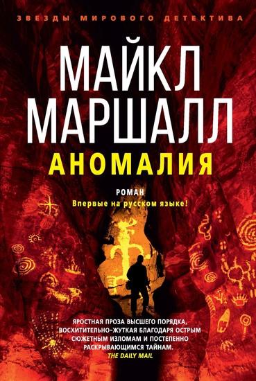 Аномалия - cover
