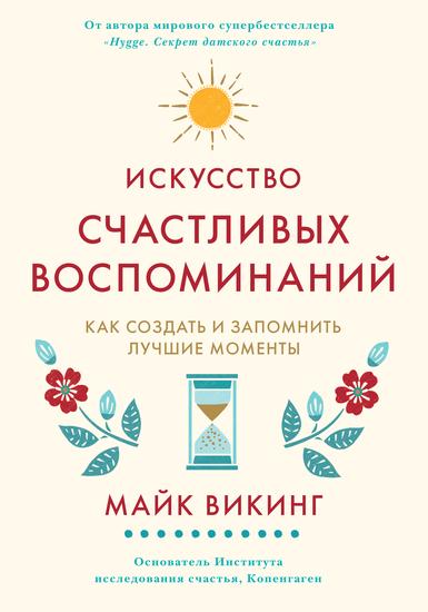 Искусство счастливых воспоминаний Как создать и запомнить лучшие моменты - cover