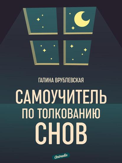 Самоучитель по толкованию снов - Психология самосовершенствование - cover