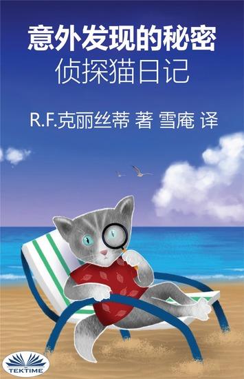 意外发现的秘密 - 侦探猫日记 - cover