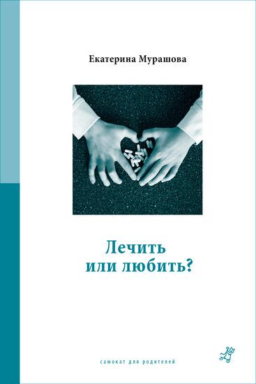 Лечить или любить - cover
