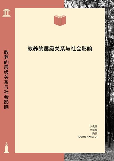 教养的层级关系与社会影响 - cover