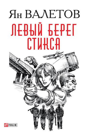 Левый берег Стикса (Levyj bereg Stiksa) - cover
