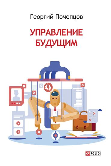 Управление будущим (Upravlenie budushhim) - cover