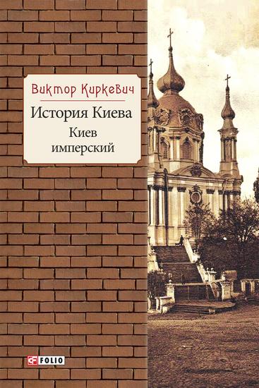 История Киева Киев имперский (Istorija Kieva Kiev imperskij) - cover