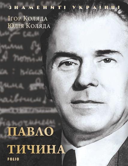 Павел Тычина (Pavel Tychina) - cover