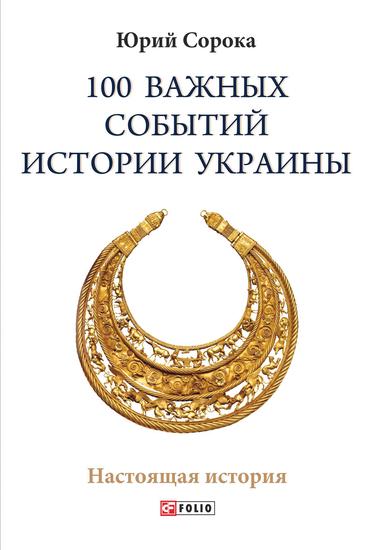 100 важных событий истории Украины (100 vazhnyh sobytij istorii Ukrainy) - cover