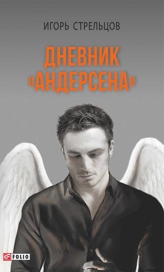 Дневник Андерсена (Dnevnik Andersena) - cover