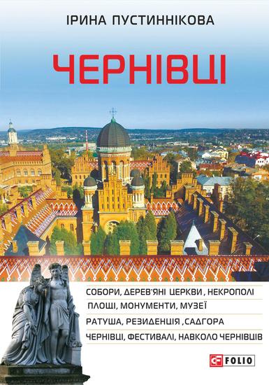 Черновцы (Chernovcy) - cover