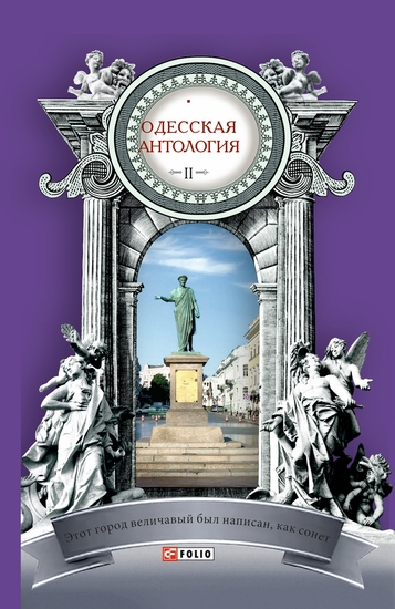 Одесская антология - Том 2 - cover