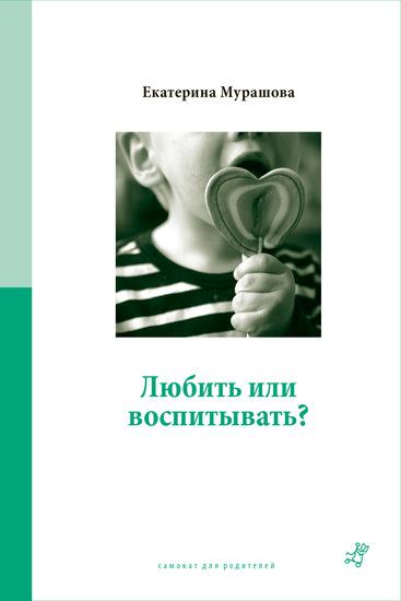 Любить или воспитывать - cover