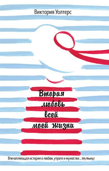 Вторая любовь всей моей жизни (Vtoraja ljubov' vsej moej zhizni) - cover