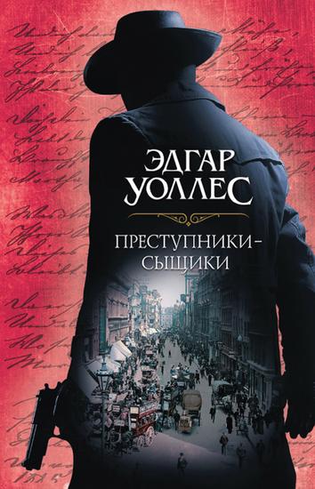 Преступники-сыщики (Prestupniki-syshhiki) - cover