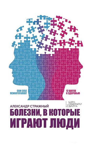 Болезни в которые играют люди - Сам себе психотерапевт - cover