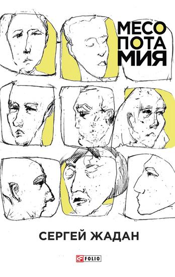 Месопотамия (Mesopotamija) - cover