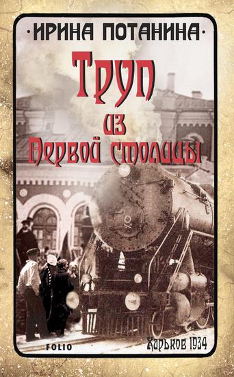 Труп из Первой столицы (Trup iz Pervoj stolicy) - cover