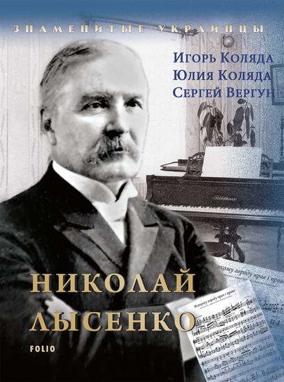 Николай Лысенко (Nikolaj Lysenko) - cover