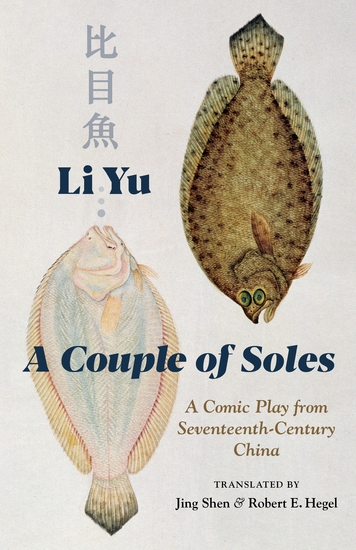 A Couple of Soles - A Comic Play from Seventeenth-Century China - cover