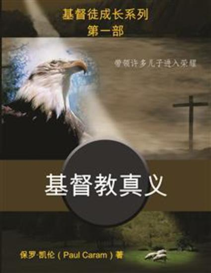 基督教真义 (True Christianity) - cover