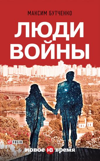 Люди войны (Ljudi vojny) - cover