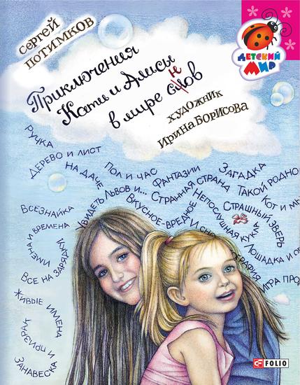 Приключения Кати и Алисы в мире слов (Prikljuchenija Kati i Alisy v mire slov) - cover