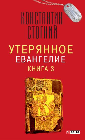 Утерянное Евангелие (Uterjannoe Evangelie) - Кн3 (Kn3) - cover