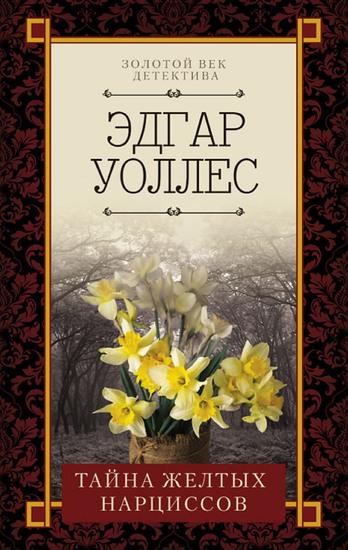 Тайна желтых нарциссов (Tajna zheltyh narcissov) - cover