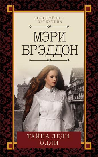 Тайна леди Одли (Tajna ledi Odli) - cover