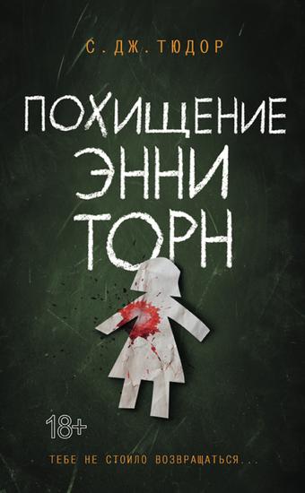 Похищение Энни Торн - cover