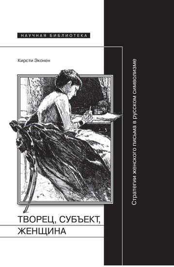 Творец субъект женщина: Стратегии женского письма в русском символизме - cover