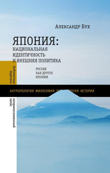 Япония: национальная идентичность и внешняя политика: Россия как Другое Японии - cover