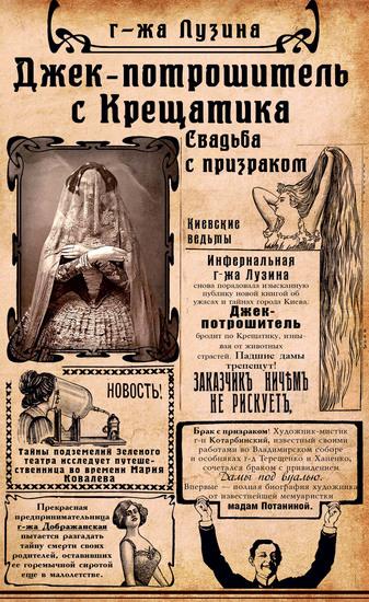 Джек-потрошитель с Крещатика (Dzhek-potroshitel' s Kreshhatika) - cover