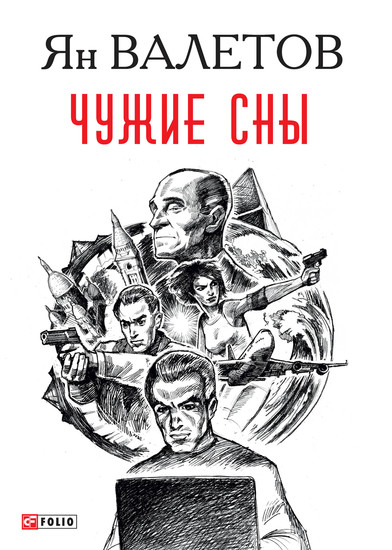 Чужие сны (Chuzhie sny ) - cover