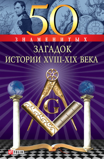 50 знаменитых загадок истории ХVIII-ХIХ веков (50 znamenityh zagadok istorii HVIII-HIH vekov) - cover