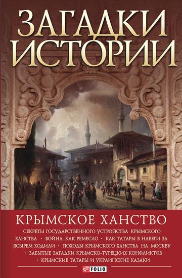 Загадки истории Крымское ханство (Zagadki istorii Krymskoe hanstvo) - cover