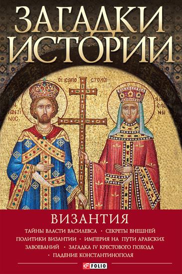 Загадки истории Византия (Zagadki istorii Vizantija) - cover