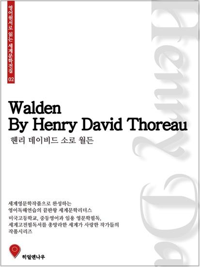 영어원서로 읽는 세계문학전집02 월든 - cover