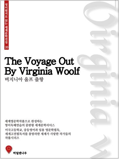 영어원서로 읽는 세계문학전집20 출항 - cover