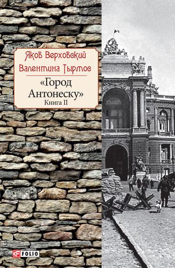 Город Антонеску - книга 2 - cover