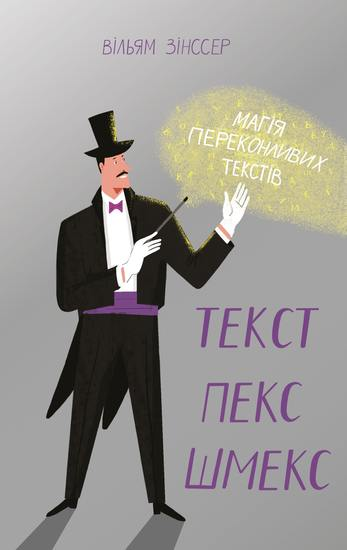 Текст пекс шмекс - cover