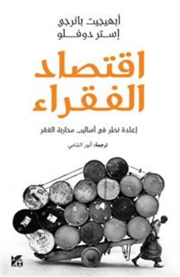 Poor Economics Arabic - cover